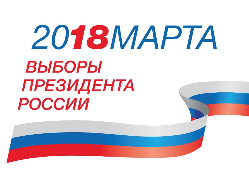 Печать предвыборной агитации на выборы президента России 2018