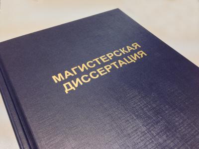 ▻ Услуги прошивки и переплетов дипломов в Москве м Китай город твердый переплет дипломов прошивка диплома твердый переплет диссертации