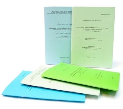 Как правильно печатать автореферат и диссертацию